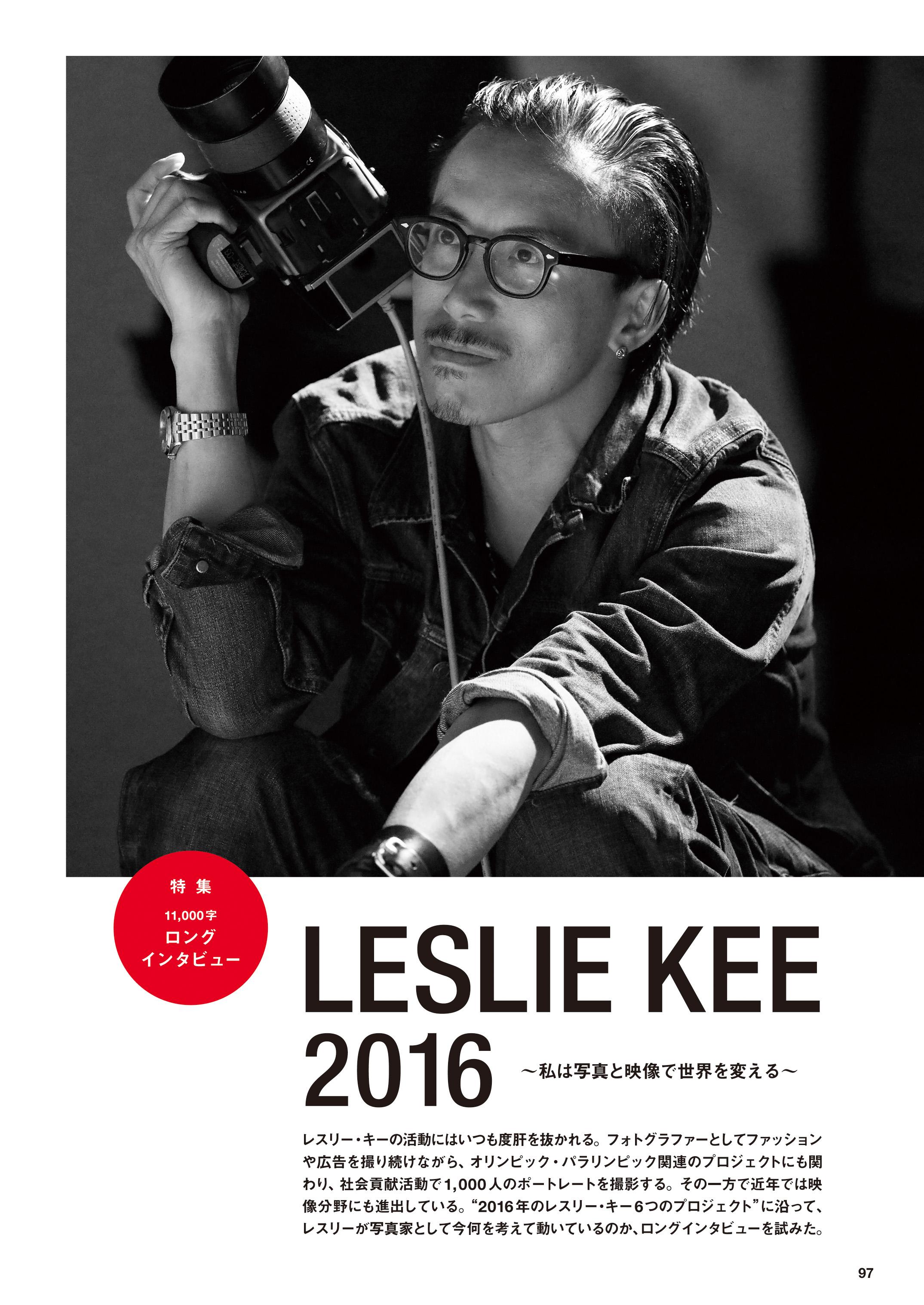 【ロングインタビュー】Leslie KEE 2016