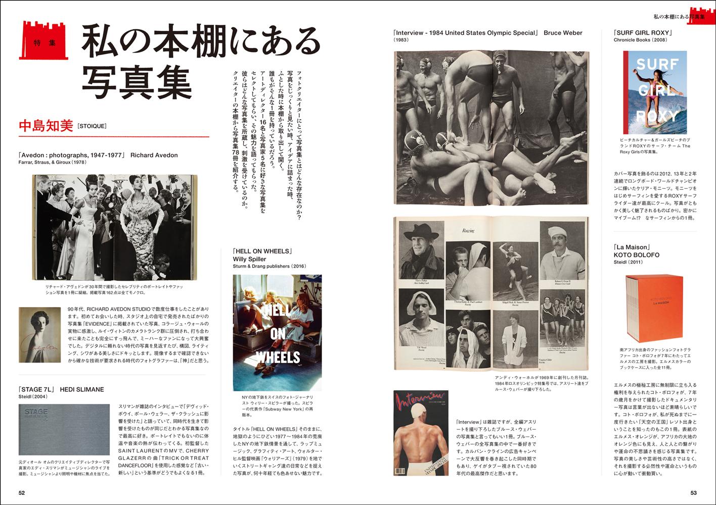 コマーシャル・フォト2017年01月号【特集】私の本棚にある写真集