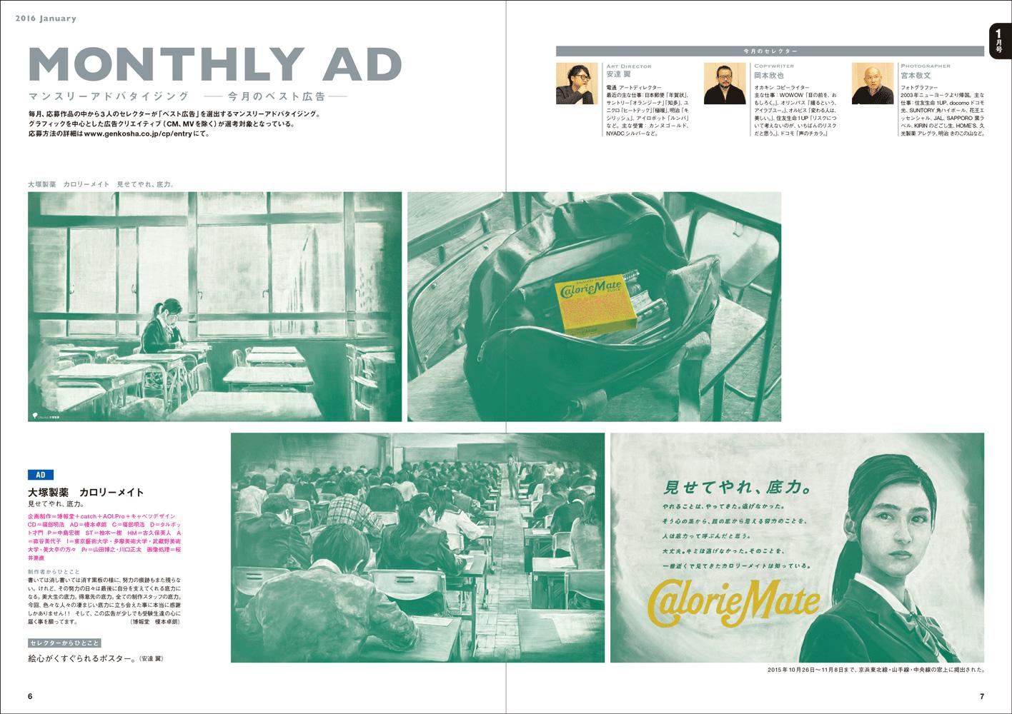広告&CM年鑑2017_01