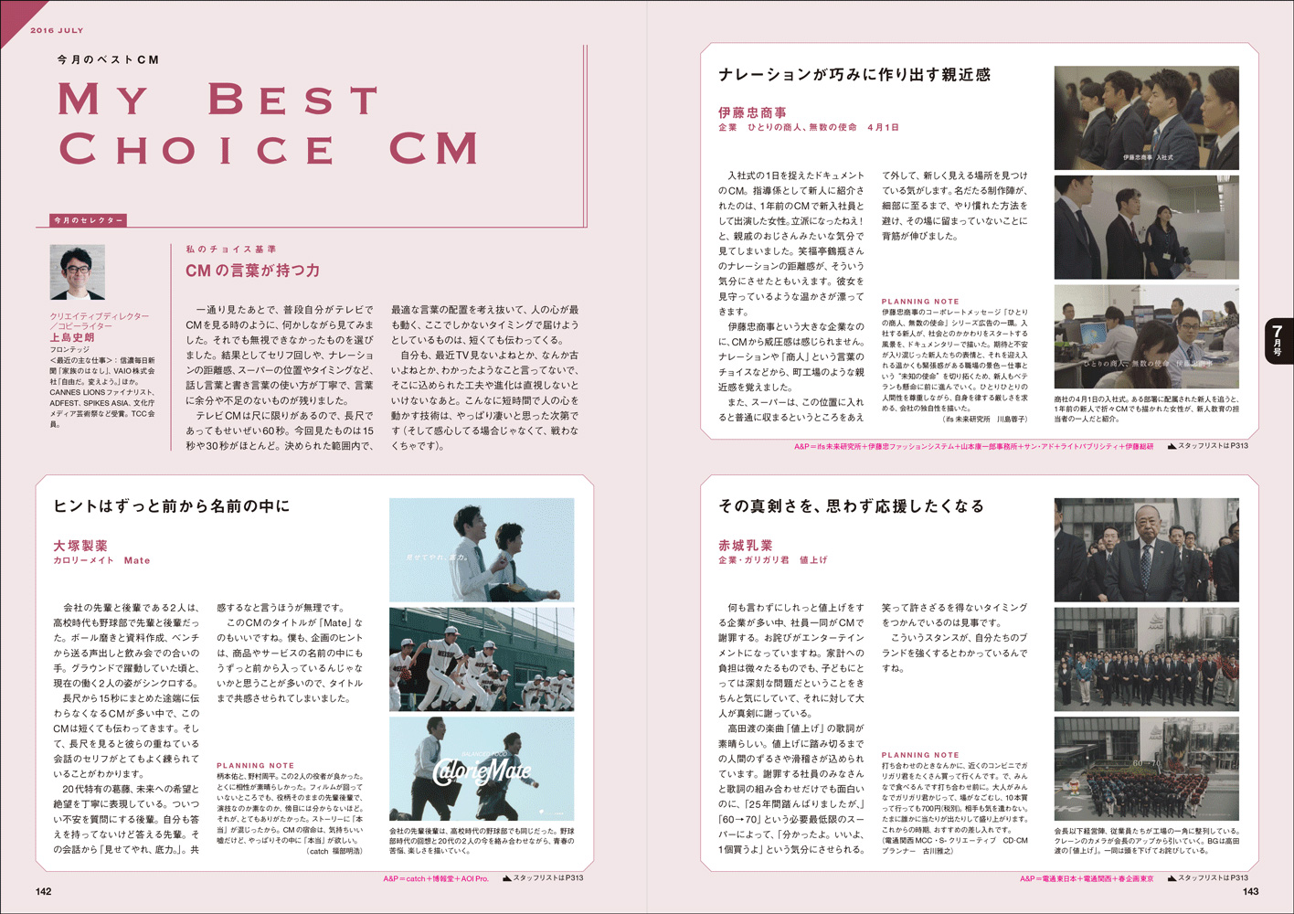 広告&CM年鑑2017_03