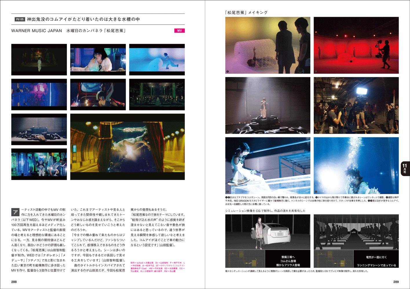 広告&CM年鑑2017_05