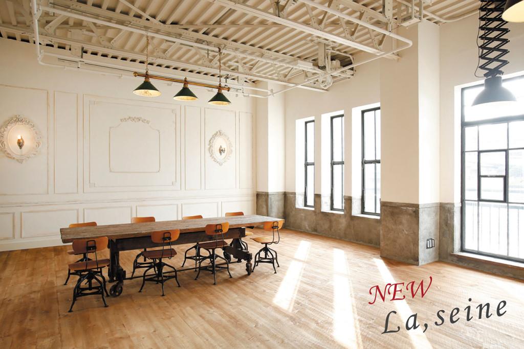 フェミニンとインダストリアルが融合したスタジオ  「La,seine」 が新しくオープン!|vence RIVER SIDE