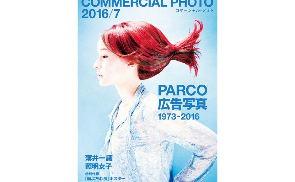 コマーシャル・フォト 2016年7月号<br>特集:パルコの広告写真 1973〜2016