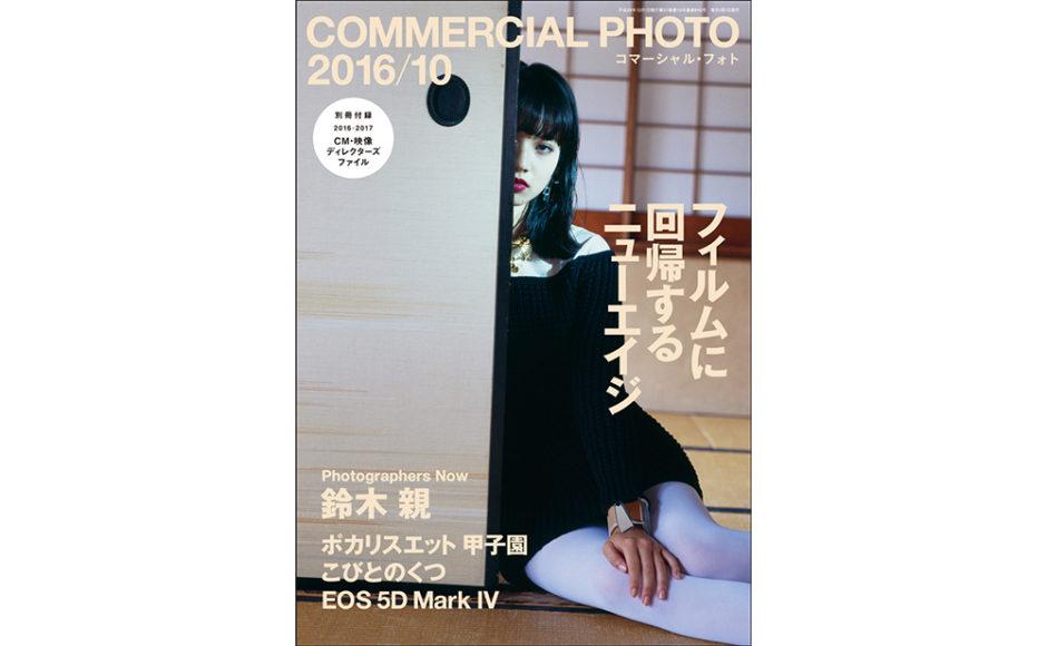 コマーシャル・フォト 2016年10月号、9月15日発売。<br>別冊付録:CM・映像ディレクターズファイル