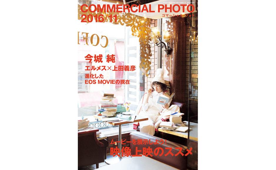 コマーシャル・フォト2016年11月号、10月15日発売。<br>【特集】今城 純・エルメス☓上田義彦・進化したEOS MOVIEの現在