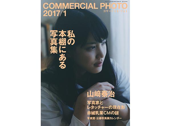 コマーシャル・フォト1月号、12月15日発売 <br>【特集】山崎泰治/私の本棚にある写真集/フォトグラファーとレタッチャーの現在形