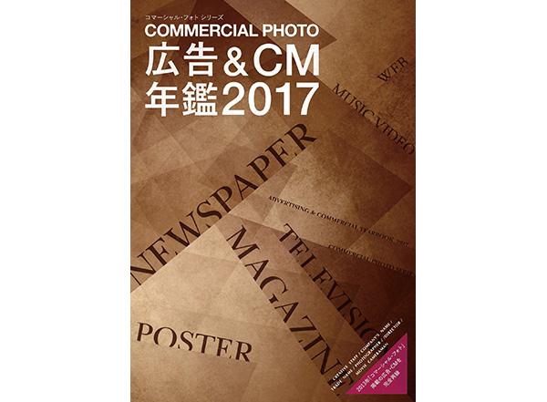 「広告&CM年鑑2017」1月31日発売。2016年の広告、CM 、MVを1冊に凝縮!