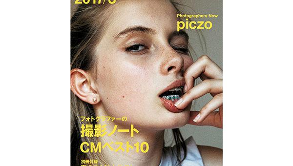 コマーシャル・フォト3月号、2月15日発売。<br>【別冊付録】春のスタジオガイド 2017/【SPECIAL FEATURE 01】piczo