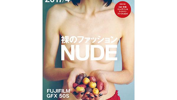 コマーシャル・フォト2017年04月号<br>【特集】裸のファッション NUDE<br>【別冊付録】CM・映像キャメラマン&ライトマンファイル2017