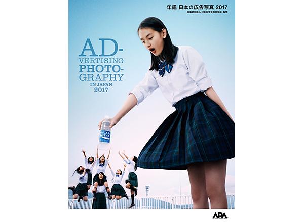 広告写真の今がわかる!「年鑑 日本の広告写真 2017」3月3日発売。
