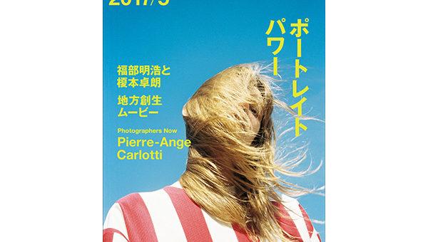 コマーシャル・フォト5月号 4月15日発売 <br>【特集】ポートレイト・パワー <br>ピエール=アンジュ・カルロッティ