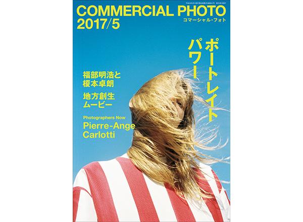コマーシャル・フォト5月号 4月15日発売 <br>【特集】ポートレイト・パワー/ピエール=アンジュ・カルロッティ