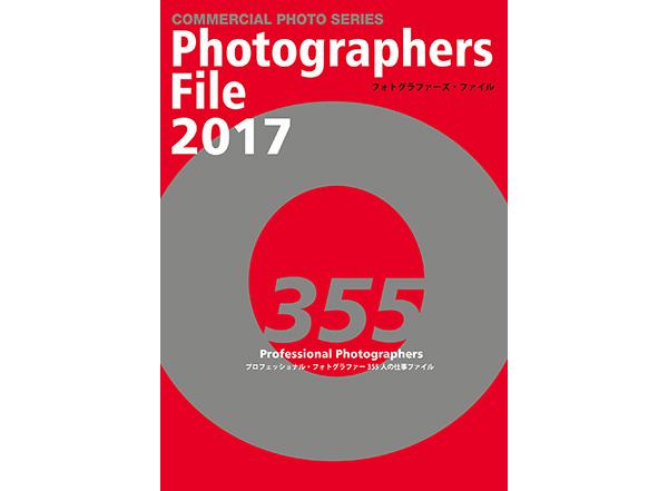 プロフェッショナル・フォトグラファー355人の仕事・作品を掲載!<br>PHOTOGRAPHERS FILE 2017、4月17日発売