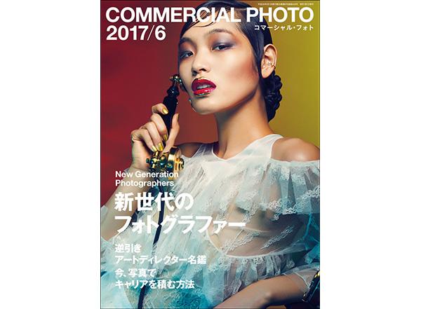 コマーシャル・フォト6月号 5月15日発売<br>【特集】新世代のフォトグラファー/今、写真でキャリアを積む方法 他