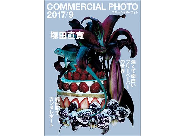コマーシャル・フォト 2017年9月号、8月16日発売!<br>【特集】塚田直寛/フリーペーパーの深くて面白い世界