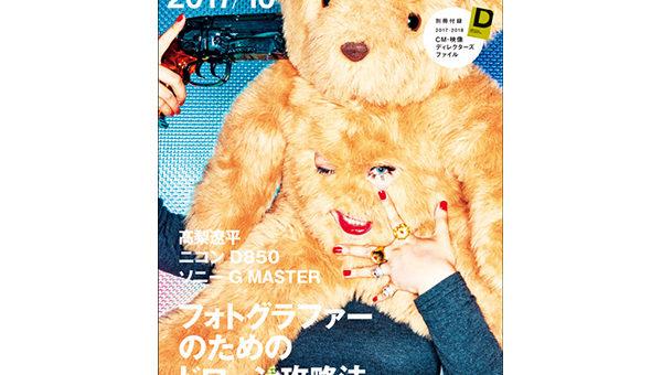 コマーシャル・フォト 2017年10月号、9月15日発売!