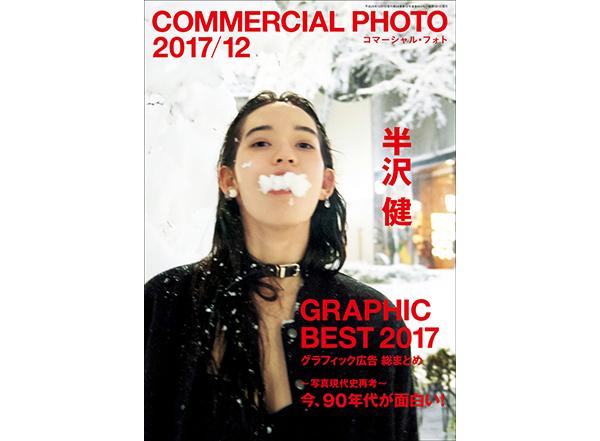 コマーシャル・フォト 2017年12月号、11月15日発売<br> 特集:GRAPHIC BEST 2017