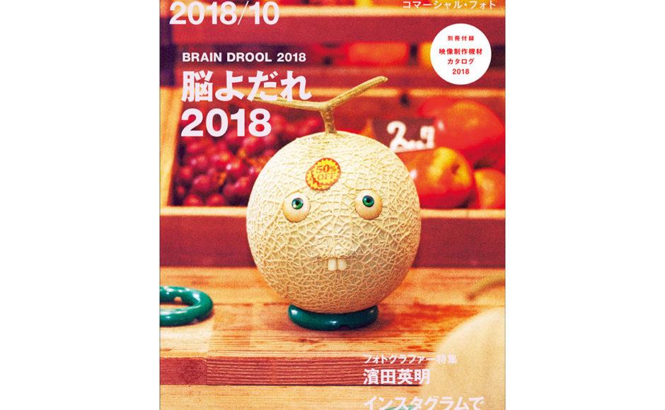 コマーシャル・フォト2018年10月号、9月15日発売。<br>別冊付録:映像制作機材カタログ2018、特集:脳よだれ 2018 BRAIN DROOL