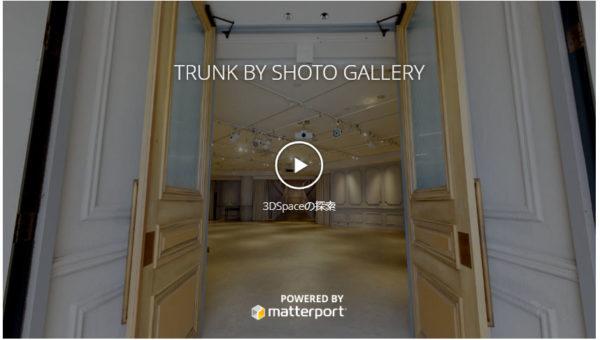 もはやロケハン不要?!<br>3Dビューの360°の全天球写真と立体見取り図で撮影スタジオの内部空間をバーチャル体験する