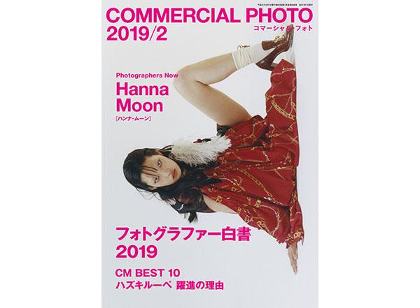 コマーシャル・フォト2019年2月号、1月15日発売。<br>特集:全国のプロフォトグラファー205名に聞いたフォトグラファー白書2019
