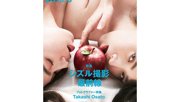コマーシャル・フォト 2019年3月号、2月15日発売。<br>特集:シズル撮影最前線/緊急撮り下ろし:キヤノンEOS Rシステム最新機種 キヤノン EOS RP/フォトグラファー特集:Takashi Osato