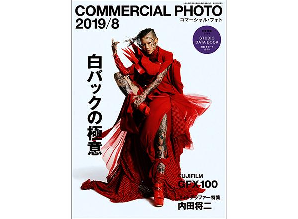 コマーシャル・フォト 2019年8月号、7月13日発売。<br>【分冊付録】2019 studio DATA BOOK 【特集】白バックの極意