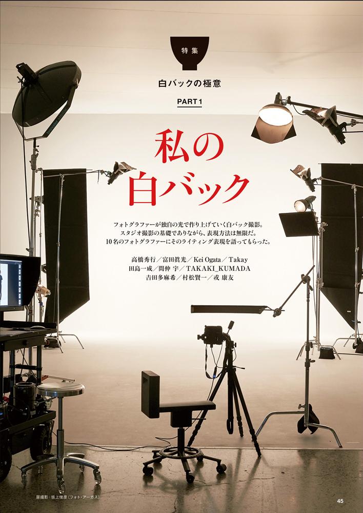 コマーシャル・フォト 2019年8月号 特集1