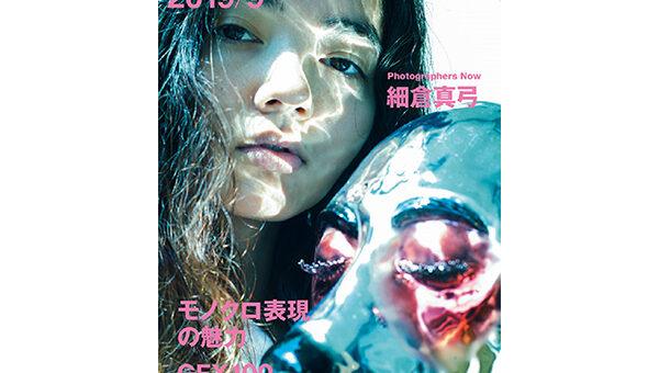 コマーシャル・フォト 2019年9月号 8月16日発売<br>【特集】モノクロ表現の魅力/FUJIFILM GFX100 1億画素が描き出す世界/Photographer's Now 細倉真弓